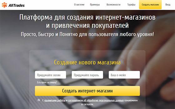 Сервис Alltrades - создание интернет-магазинов