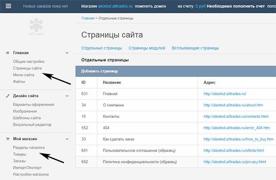 Alltrades - создание страниц и каталога