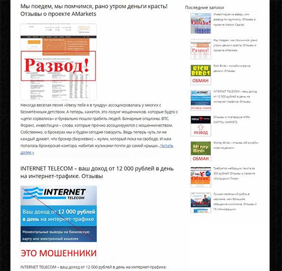 Проверка на лохотрон Seoseed.ru
