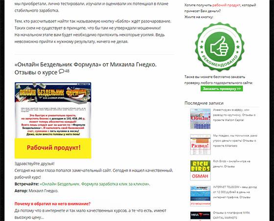 Проверенные курсы от Seoseed.ru
