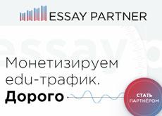 Партнерка EssayPartner