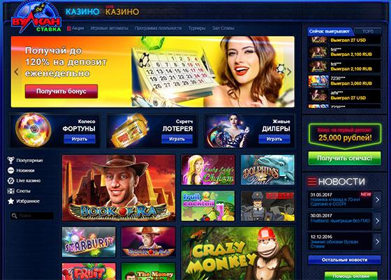 вулкан ставка казино онлайн зеркало