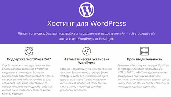 Hostinger для WordPress