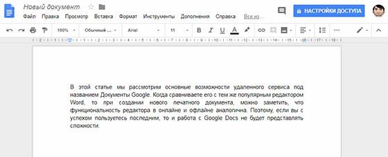 Сервис Google Docs