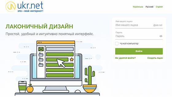 Почта Фримейл от Укрнет