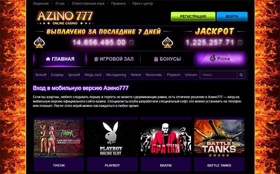 официальный сайт зайти на азино777