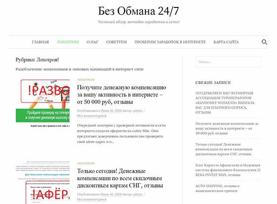 Сервис Без обмана 24/7 - обзор лохотронов