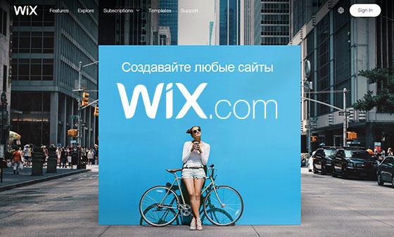 Конструктор Wix