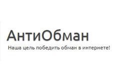"""Сервис """"АнтиОбман"""""""