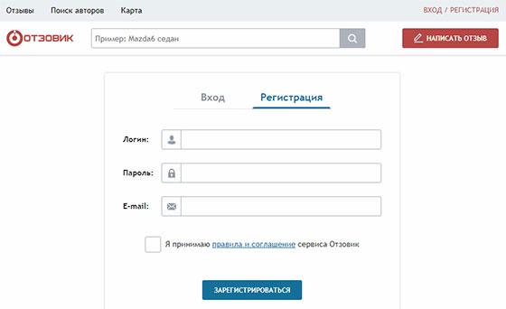 Регистрация в сервисе Отзовик