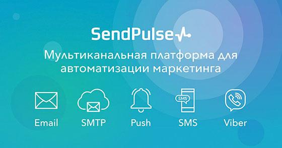 SendPulse - сервис рассылок