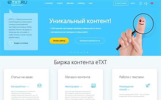 Биржа Etxt.ru