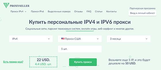 Сервис прокси - Proxy-seller.ru