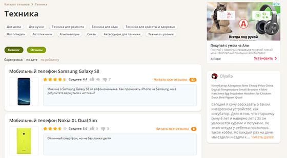 Сайт IRecommend.ru - отзывы о покупках