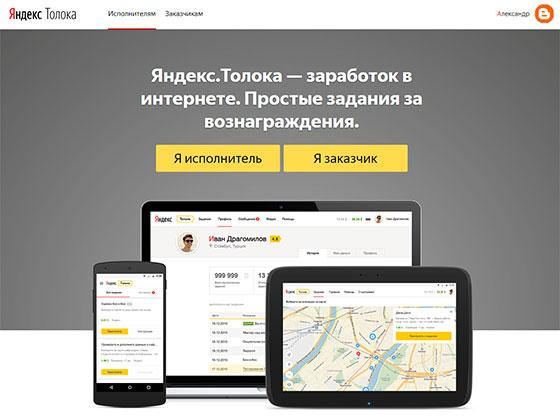 Сервис Яндекс Толока