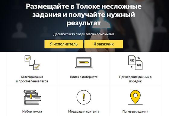 Работа в Яндекс.Толока