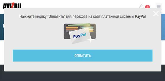 Сервис AVI1 - оплата заказа