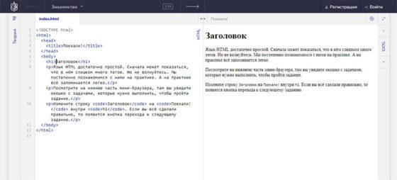 Обучение в HTML Академии