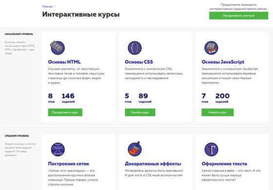 курсы HTML Academy