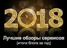 Лучшие обзоры сервисов 2018