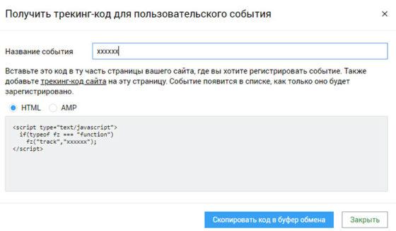 Добавление кода для события