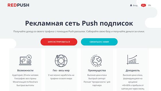 Партнерская программа Redpush.biz