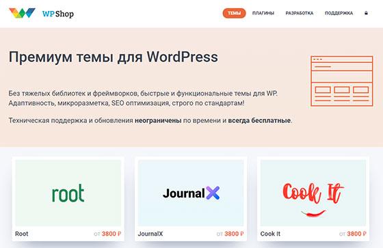 WPShop - шаблоны + вордпресс разработка