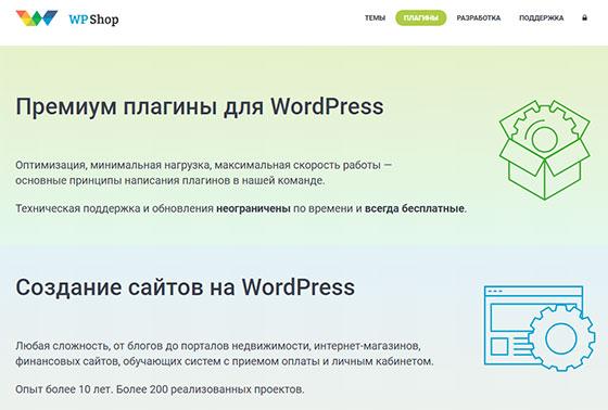 WPShop - плагин и веб-разработка
