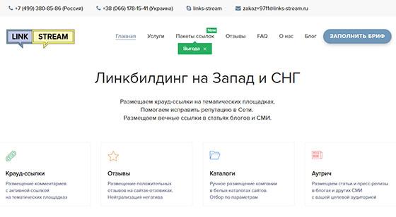 Сервис Link-Stream