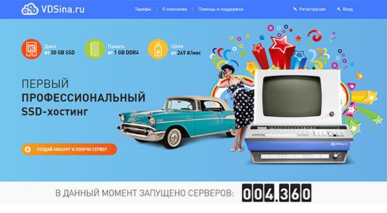 Хостинг VDSina.ru