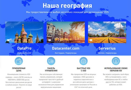 Преимущества VDSina.ru