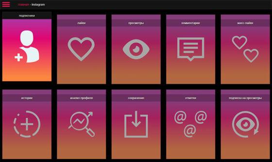 SMM-сервиса для Инстаграма