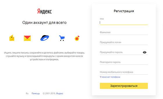 Регистрация в сервисе Яндекс.Деньги