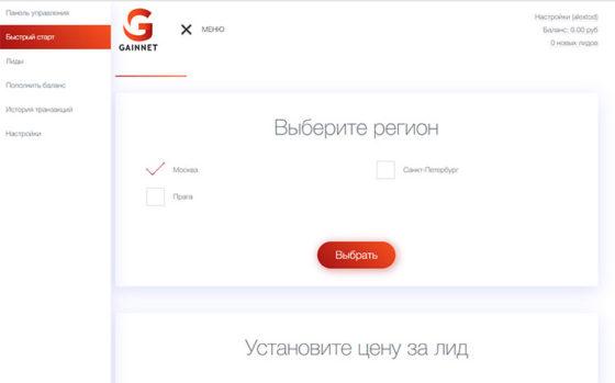 Gainnet - кабинет пользователя