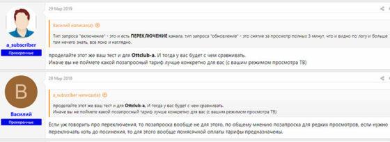 Ottclub отзыв