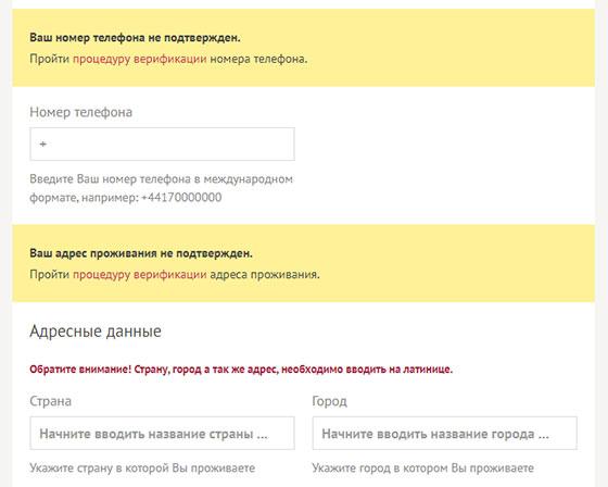 Верификация пользователей