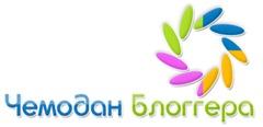 chemodan_blog