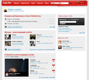 Last.fm - музыкальная социальная сеть архив