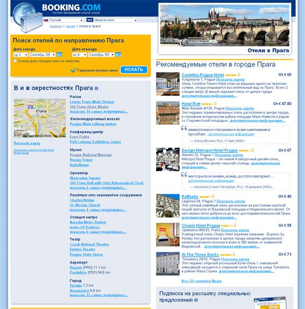 Сайт бронирования отелей онлайн