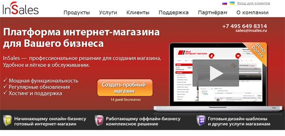 интернет магазин в аренду