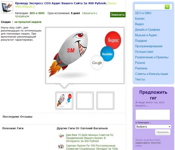 биржа микроуслуг в рунете