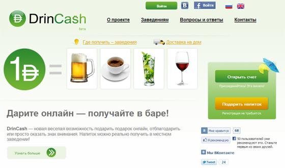 деньги на пиво