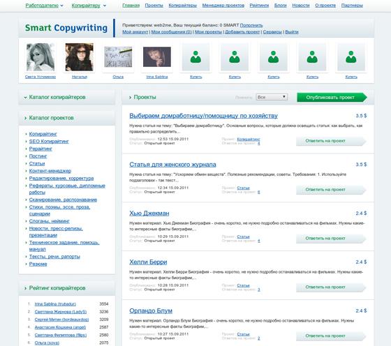 биржа Smart Copywriting