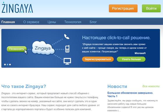 Zingaya звонки с сайта