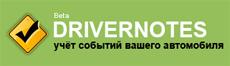 DriverNotes сервис автомобилистам