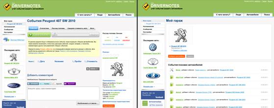 DriverNotes водителям на заметку