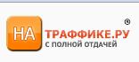 Натраффике.ру