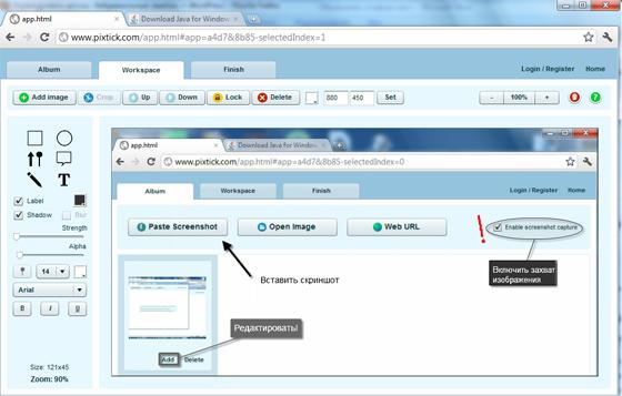 Pixtick обработка скриншотов