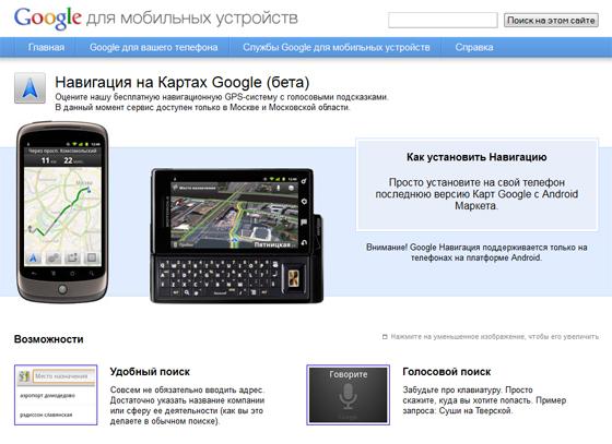 Навигация на Картах Google