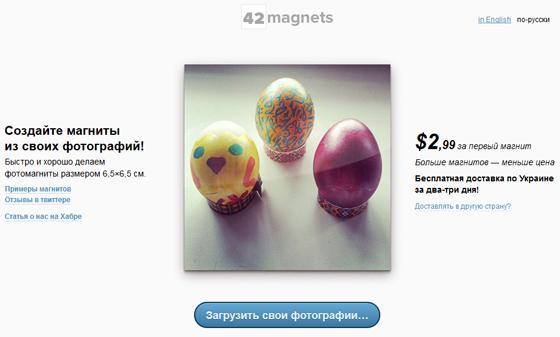 Стартап 42magnets.ru